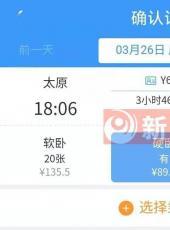 踏春!3月26日起大同至太原间增开旅游列车