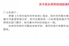 京能大同热力关于延长供热时间的通知