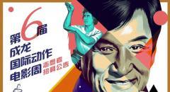 第六届成龙国际动作电影周志愿者招募公告