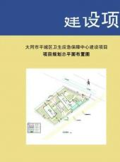 开源街南 平城区卫生应急中心规划选址公示