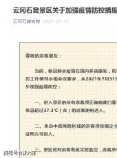 云冈石窟景区关于加强疫情防控措施的公告