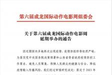 通告:第六届成龙国际动作电影周将延期举办