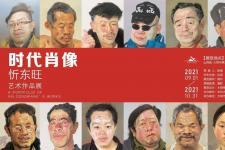 """""""时代肖像――忻东旺艺术作品展""""在大同市美术馆开幕"""